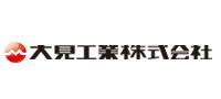 大見工業(株)