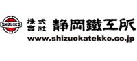 (株)静岡鐵工所