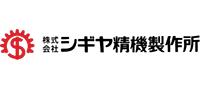(株)シギヤ精機製作所
