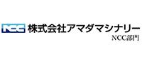 (株)アマダマシナリー(ニコテック)